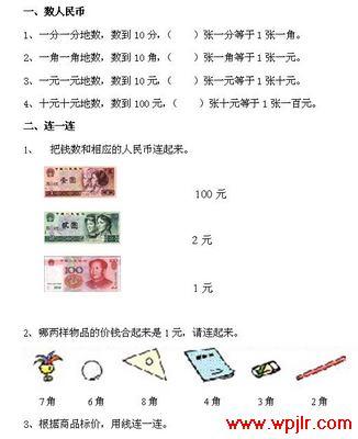 一年级数学下册认识人民币练习题